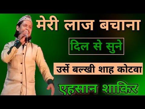 मेरी लाज बचाना || Ahsan Shakir Naat 2018||Meri Laj Bachana||Urse Balkhi Shah Kotwa Banaras 2018