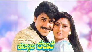 Full Kannada Movie 1993 | Kalyana Rekhe | Shashikumar, Malashree, K S Ashwath.