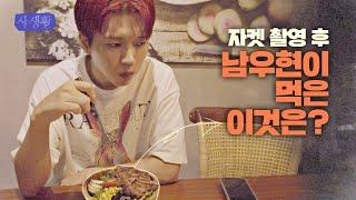 아이돌 남우현 퇴근 후 저녁 실황 독점 공개 | 사생활 남우현편 #01