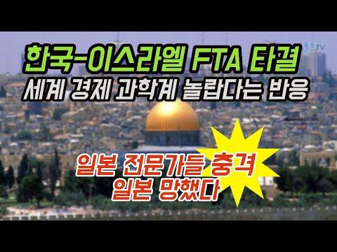 한국 이스라엘 FTA타결에 일본 전문가들 일본 망했다 충격받은 이유