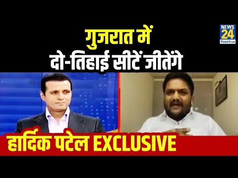 'BJP जब चाहे चुनाव करवा ले, दो-तिहाई बहुमत से जीतेंगे'. Hardik Patel का Interview Manak Gupta के साथ