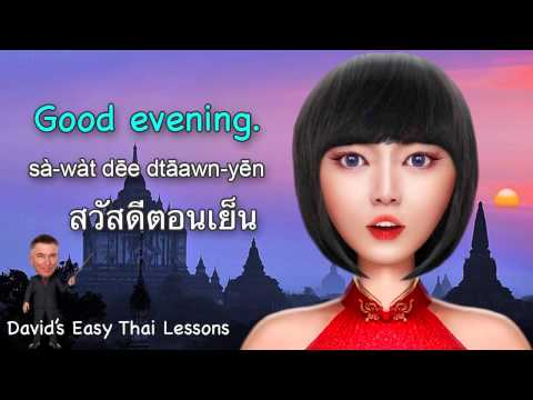Good morning! ...Afternoon! ...evening! ...night! (Learn Thai Language Lesson)