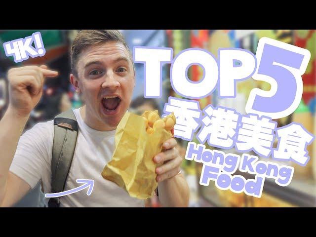 🇭🇰 香港必吃美食 - 五大港食 // TOP 5 Hong Kong Food 🍚 [黃糖豆花/雲吞麵/雞蛋仔] - (4K) - [小貝旅行 #181]