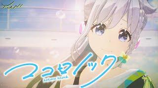 YuNi MV 「ココロノック」