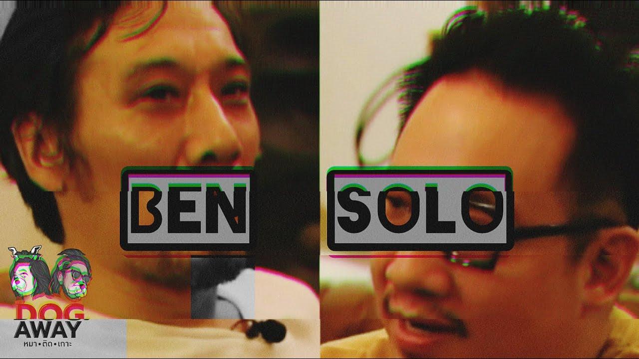 หมาติดเกาะ EP.พิเศษ BEN Solo