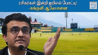sourav-ganguly-s-idea-for-ipl-t20-2020-ipl-in-empty-stadiums-hindu-tamil-thisai