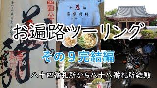 よろしければチャンネル登録お願いします。 #モトブログ #お遍路 #新東名高速道路.