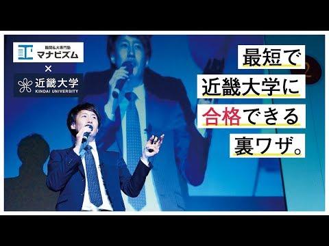 近畿大学オープンキャンパスで講演会してみた / 近大英語