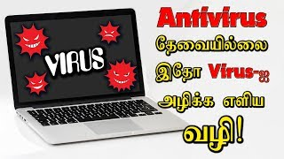 How to Remove virus without Antivirus | Explained in Tamil