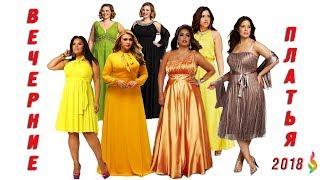 видео Красивые вечерние платья на Новый год 2017 для девушек и женщин