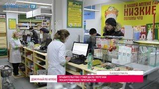 «Дежурный по аптеке» в АС «Живика»