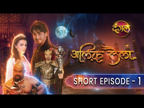 Alif Laila (अलिफ़ लैला) || Short Episode 01 Full HD || TV Show || Dangal TV Channel