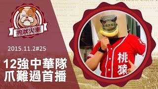 Vamos Sports 狗吠火車#26-12強中華隊
