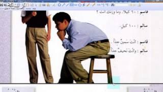 24 УРОК. 1 ТОМ. Арабский в твоих руках.