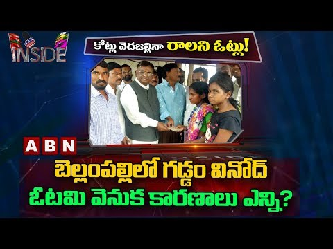 Reasons Behind Gaddam Vinod Defeat In 2018 Bellampalli Assembly Elections | Inside | ABN Telugu