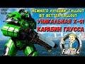 Fallout 4 Немного лучший Фоллаут Уникальная X 01 Легендарный Карабин Гаусса mp3
