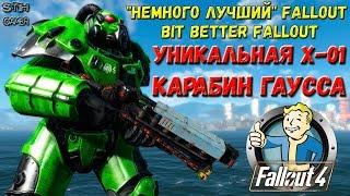 """Fallout 4: """"Немного лучший"""" Фоллаут ☢ Уникальная X-01 ☠ Легендарный Карабин Гаусса"""
