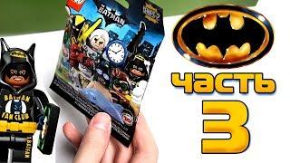 LEGO Batman Movie 2018 минифигурки Лего