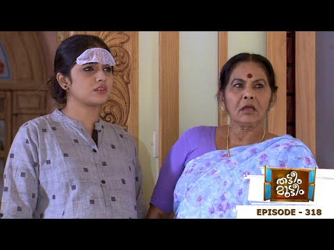 Thatteem Mutteem | Episode 318 –  Are ghosts real? | Mazhavil Manorama