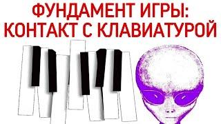 КОНТАКТ С КЛАВИАТУРОЙ ФОРТЕПИАНО. Художественно-слуховые задачи при игре на фортепиано.
