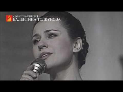 Валентина Толкунова - Не бывает любви без разлуки