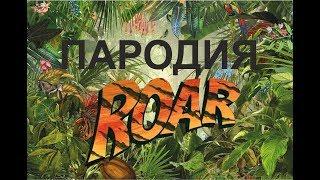 Пародия на клип Katy Perry - Roar. Художник Ревякин