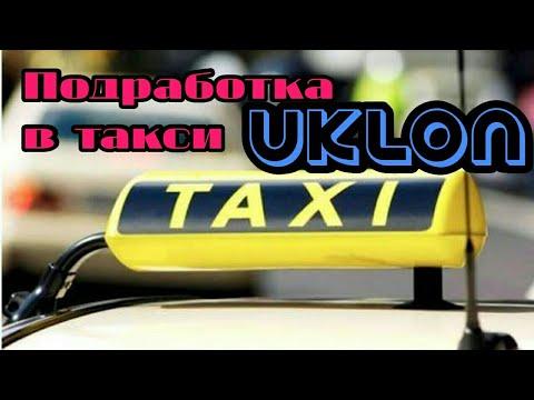 Подработка в такси уклон Киев