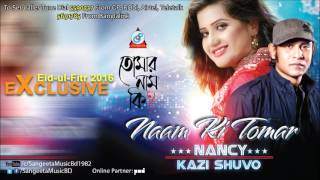 naam ki tomar   nancy kazi shuvo new song 2016   audio song   sangeeta eid exclusive 2016