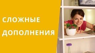 Онлайн курс | Разговорный английский | Сложные дополнения