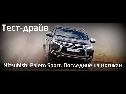 Тест драйв Mitsubishi Pajero Sport последние из могикан.