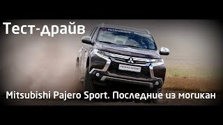 Тест-драйв Mitsubishi Pajero Sport - последние из могикан.