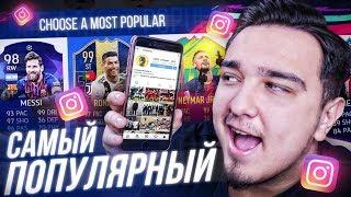 САМЫЙ ПОПУЛЯРНЫЙ ФУТ ДРАФТ FIFA 19
