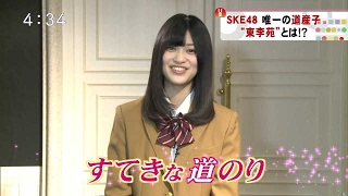 SKE48東李苑が卒業を電撃発表「急な発表となって申し訳ありません...