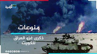 في ليلة غزو العراق للكويت.. كيف تفاعل الناشطون مع الذكرى الأليمة؟