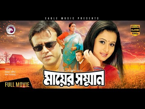 Mayer Somman | New Bangla Movie 2018 | Riaz | Purnima | Misha Sawdagor | Blockbuster Hit Movie