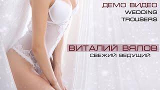 Ведущий на свадьбу Виталий Вялов
