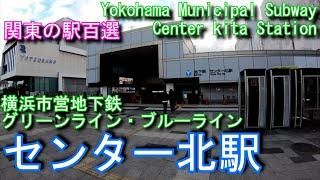 センター北駅を歩いてみた 横浜市営地下鉄グリーンライン・ブルーライン Center kita Station