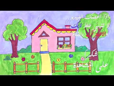 تعليم الرسم للاطفال تعلم كيف ترسم بيت مع حديقة للبنات Youtube