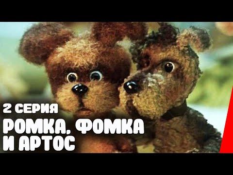 Ромка, Фомка и Артос (2 серия) (1989) мультфильм
