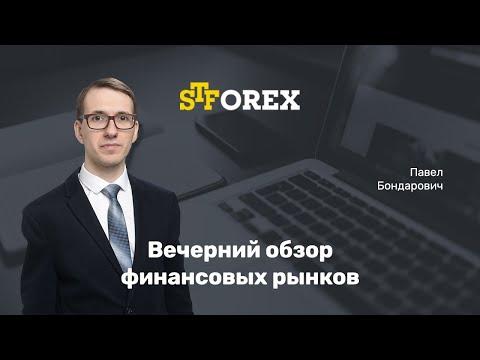9.12.2019. Вечерний обзор финансовых рынков