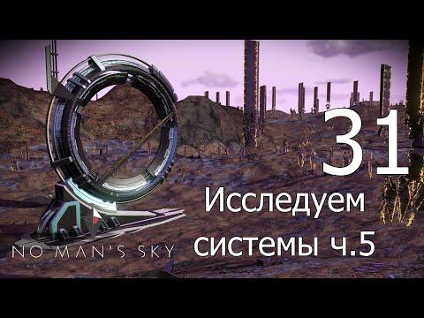 Видео: No Man's Sky [прохождение 2021] #31 Исследование звёздных систем ч5