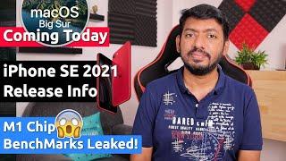 iPhone SE 2021 Leaks, mac OS Big Sur மற்றும் M1 Chip Benchmarks