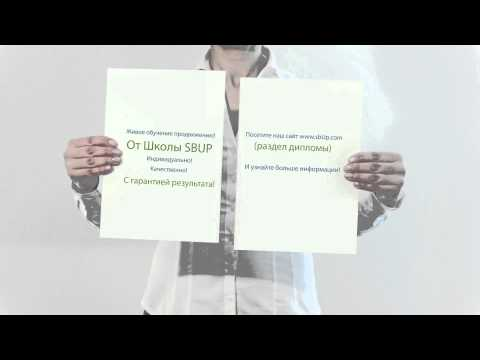 Seo-сертификаты и обучение от Sbup