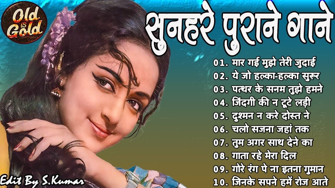 Download OLD IS GOLD - सदाबहार पुराने गाने   Old Hindi Romantic Songs   Evergreen Bollywood Songs