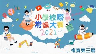 Publication Date: 2021-07-07 | Video Title: 《小學校際常識大賽2021》 複賽 第三場