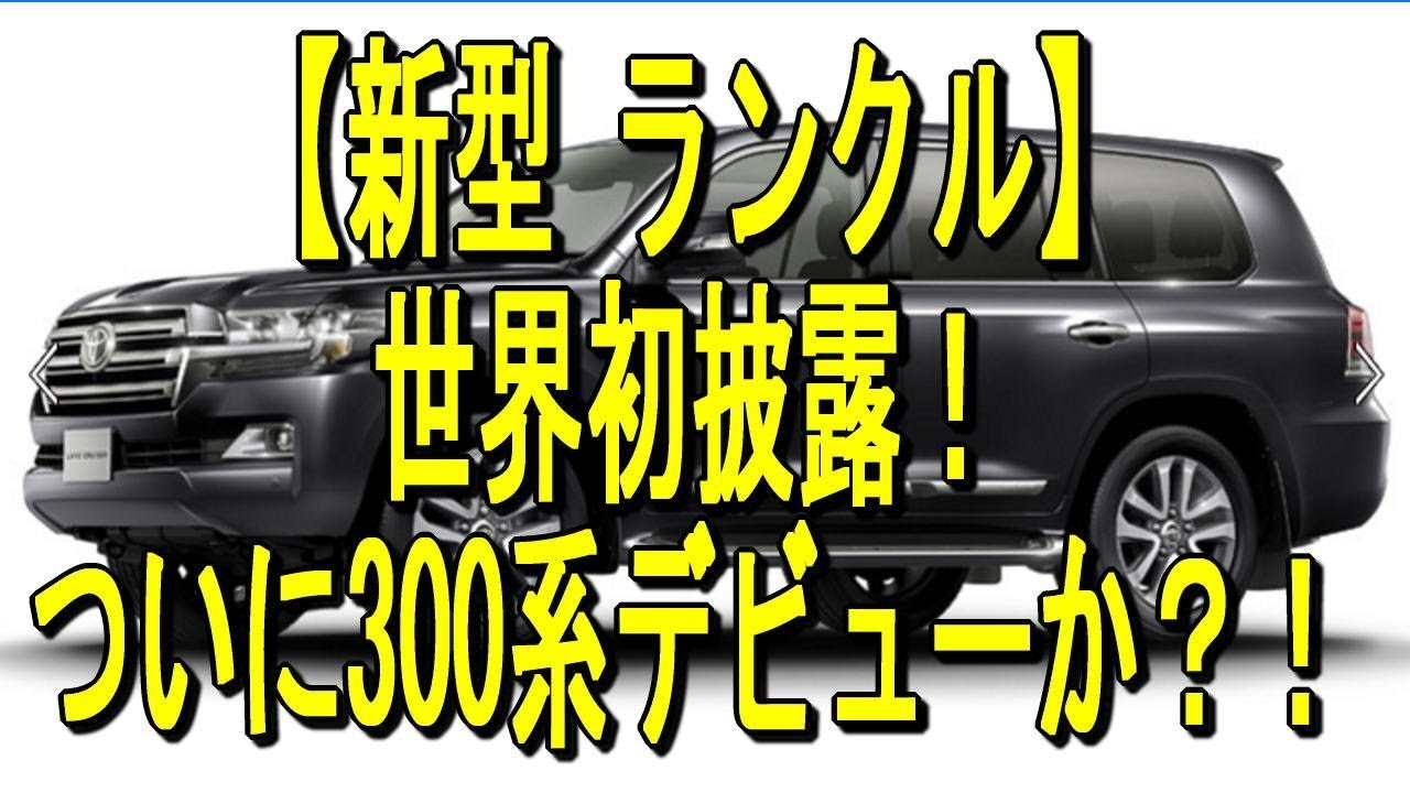 【新型 ランクル】フランクフルトショーで世界初披露!ついに300系デビューか?