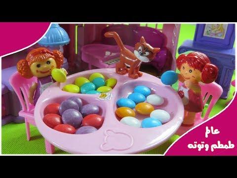 لعبة طمطم وتوتة يلعبوا بحلوى حبيبات الشيكولاته الملونة للأطفال العاب العرائس والدمى للأولاد والبنات