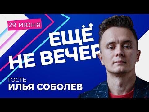 Илья Соболев —