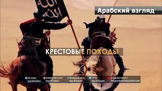 Крестовые походы | Арабский взгляд | Промо 3