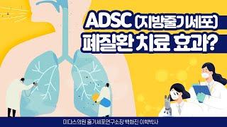 [폐질환] ADSC(지…